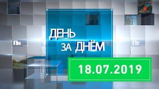 Новости Ивантеевки от 18.07.19.