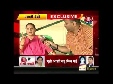 'मुझे अच्छी बहु मिल गई'   Rabri Devi Exclusive Interview