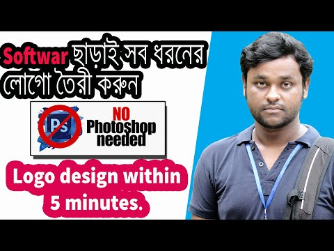 How to design Professional Logo without Any Software bangla tutorial-2019] thumbnail