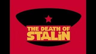 """Фильм """"Смерть сталина"""". Впечатления"""