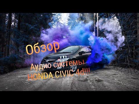 Небольшой обзор и прослушка, моей системы в Honda Civic 4d)))))