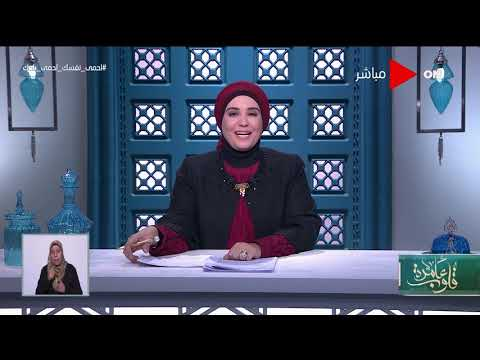 قلوب عامرة مع الدكتورة نادية عمارة | الدعاء سلاح المؤمن - الاثنين 6 أبريل 2020 | الحلقة الكاملة  - نشر قبل 21 ساعة