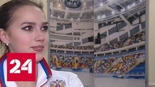Алина Загитова с мировым рекордом выиграла короткую программу на Гран-при России - Россия 24