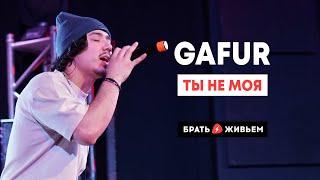 Смотреть клип Gafur - Ты Не Моя