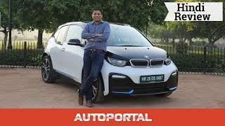 BMW i3s Hindi Review – The Future is Here – Autoportal