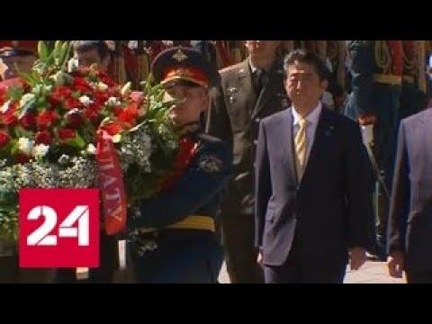Синдзо Абэ возложил цветы к Могиле Неизвестного солдата