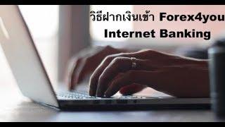 วิธีฝากเงินเข้า Forex4you (iBanking)