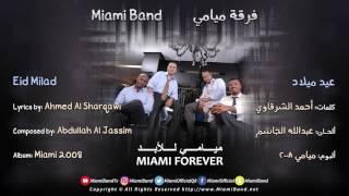 Miami Band - Eid Milad | 2008 | فرقة ميامي - عيد ميلاد