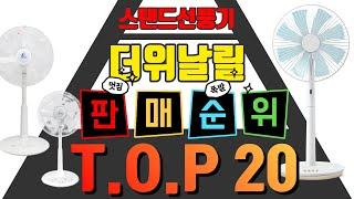2020 최신 가성비 스탠드 선풍기 TOP 20 추천