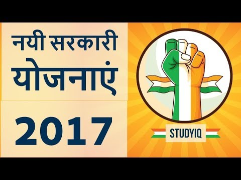 Latest government schemes of 2017 explained in HINDI - Part