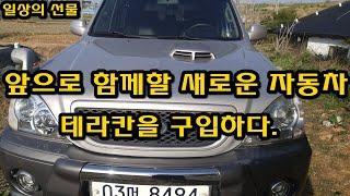새로운 차량 테라칸을 구입하다. 수동변속기 중고차