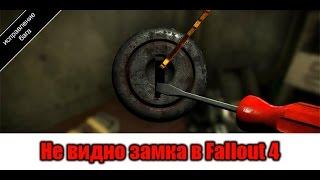 fallout 4 если не видно замка со шпилькой и при этом вы установили фикс