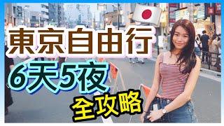 東京自由行2019 | 築地覓吃😋 | 100円抵吃壽司郎🍣 | 遊覽明治神宮⛩ | 池袋住宿推介🏠 | natkongnk