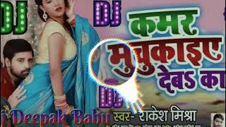 Kamar Muchkai Deba Ka(Rakesh_Mishra)Dj Deepak BaBu Sultanpur