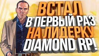 ВСТАЛ НА ЛИДЕРКУ НА DIAMOND RP / QUARTZ!
