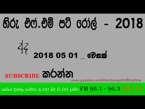 Hiru FM : Pati Roll — 2018 05 01 - Vesak - වෙසක්