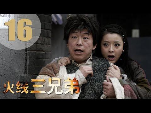 【ENG SUB】火线三兄弟 16 | Troubled Times Three Brothers 16(黄渤、刘烨、张涵予、张鲁一等主演,管虎导演)