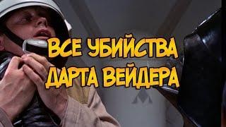 Все убийства Энакина Скайуокера / Дарта Вейдера в фильмах по Звездным Войнам