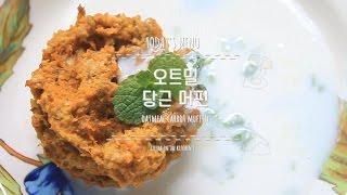 [healthy/이트샤] 오트밀 당근 머핀 /  당근 머핀 / Oatmeal Carrot Muffin / Oatmeal Recipe
