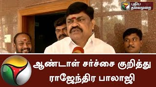 Exclusive: Minister Rajendra Balaji talks about Andal Controversy & Actors Political Entry