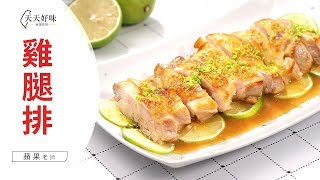 雞腿排 脆皮乾煎雞腿排 附檸檬醬汁做法 檸檬雞 下飯家常菜料理食譜 Lemon Chicken