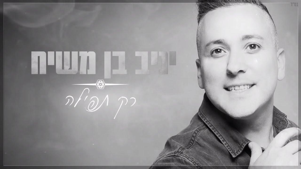 יניב בן משיח - רק תפילה | Yaniv Ben Mashiach - Rak Tfila