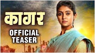 Kaagar Official Teaser   Rinku Rajguru, Shubhankar Tawade   New Marathi Movie   26th April 2019