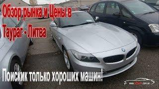 Поиск хороших машин в Литве - Таураг!  Обзор цен в Таураге на авто!