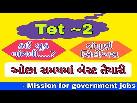 Tet-2 Exam syllabus,book,study material and exam preparation information