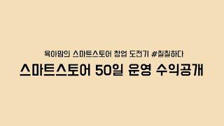 스마트스토어 50일 운영 수익공개 | 육아맘의 스마트스…