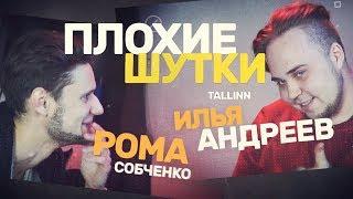 ПЛОХИЕ ШУТКИ #1   Рома Собченко x Илья Андреев