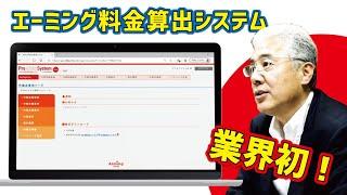 【JATTOが開発!エーミングシステムについて①】日本技能研修機構がリリースした「Pro-ADAS受発注管理システム」についてのご紹介|特定整備記録簿対応|エーミング料金算出システムなど