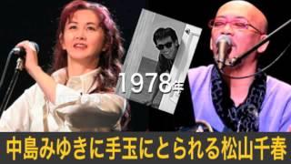 松山千春は、中島みゆきがいろんな人に曲を書いていることに、 質問をし...