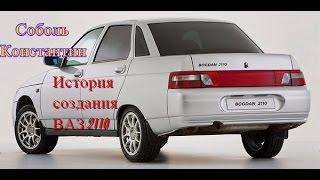 Создание ВАЗ 2110 ,такого ещё не кто не видел, правда про десятку и завод автоваза(, 2016-11-04T13:48:54.000Z)