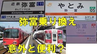 <乗り換え>近鉄弥富からJR・名鉄弥富駅に乗り換えるとどれくらいかかるのか!?