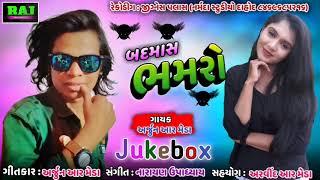 Download lagu Badmas Bhamro ||  arjun r  MEDA ||Special holi ||2019 new Gafuli Song||RAJ MUSIC