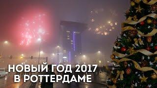 Влог: Нидерланды, Роттердам / Новый год 2017