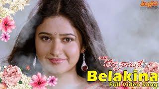 Belakina  Full Video Song I Prem | Poonam Bajwa | Mano Murthy