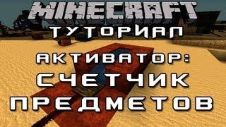Нажимной активатор: счетчик предметов [Уроки по Minecraft]