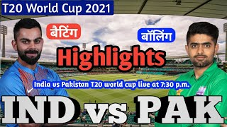 Highlights - T20 World Cup 2021 Live Score, India vs Pakistan Live Cricket match highlights today