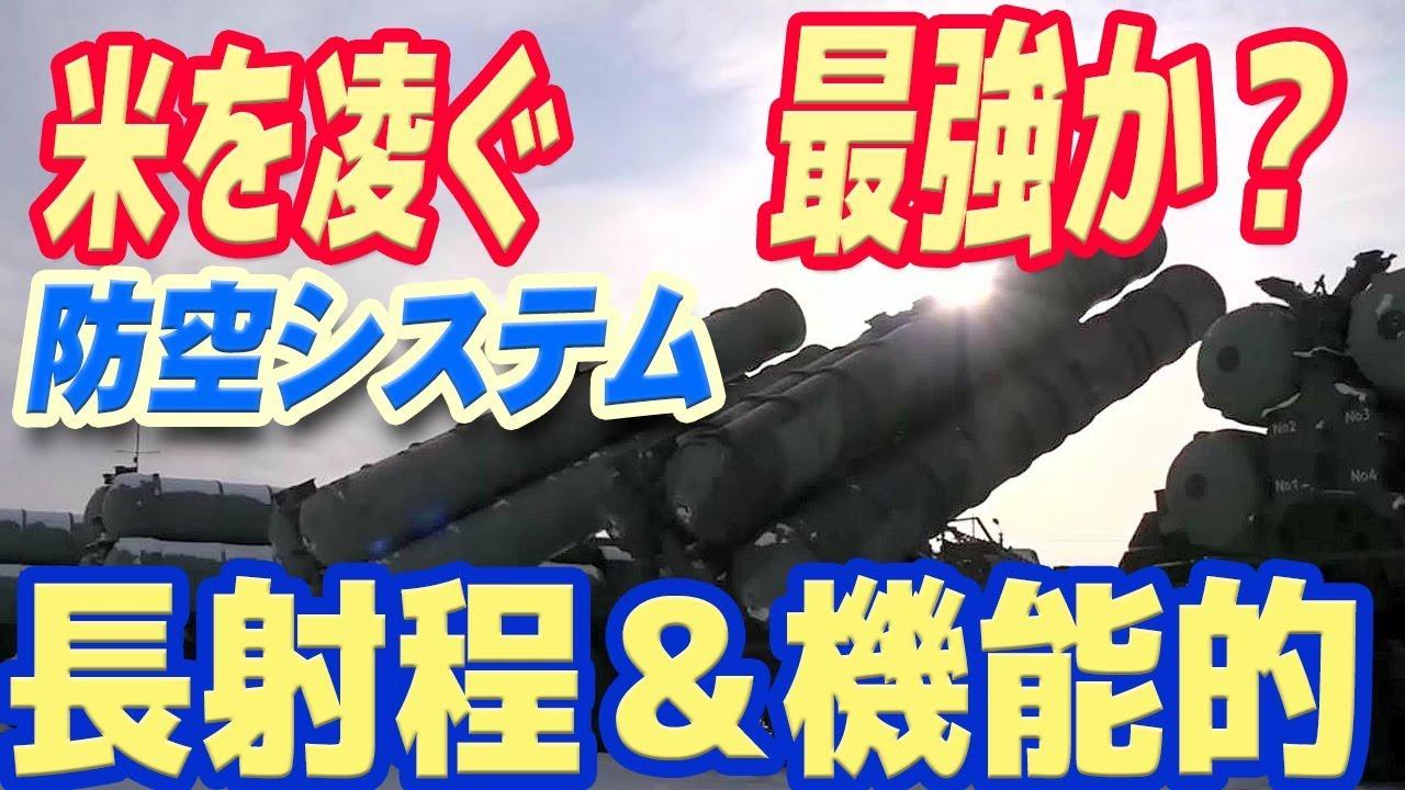 米を凌ぐ最強の迎撃システムか! 各国が欲しがる「輸出ヒット」の高性能S400   時代は長射程だ