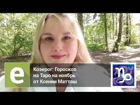 Козерог — Гороскоп на Таро на ноябрь 2018 года от эксперта LiveExpert.ru Ксения Матташ