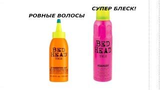 ОБЗОР выпрямление волос без химии! Супер блеск для волос. Выпрямление утюжки.