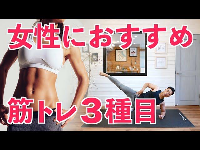 【女性におすすめしたい筋トレ3種目】全身を効率よく鍛える10分トレーニング!
