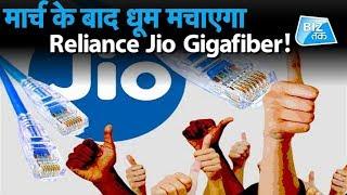 मार्च के बाद धूम मचाएगा Reliance Jio GigaFiber! | Biz Tak
