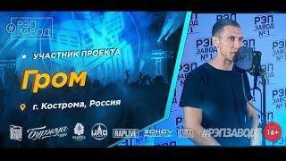 Рэп Завод [LIVE] Гром (564-й выпуск / 4-й сезон). 32 года. Город: Кострома, Россия.