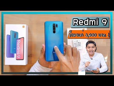 แกะกล่อง Redmi 9 ตัวเทพราคาไม่เกิน 3,000 บาท + ของแถม
