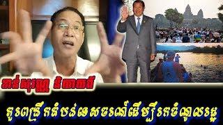 Khan sovan - បង្កើតចំណូលជាតិលើផ្នែកទេសចរណ៍, Khmer news today, Cambodia hot news, Breaking news