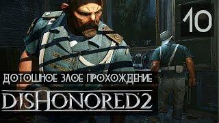 ПОТЕРЯВШАЯ БЕРЕГА СТРАЖА  Dishonored 2 10