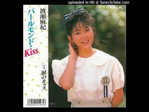 渡瀬麻紀 パールモンド・Kiss